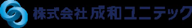 株式会社 成和ユニテック
