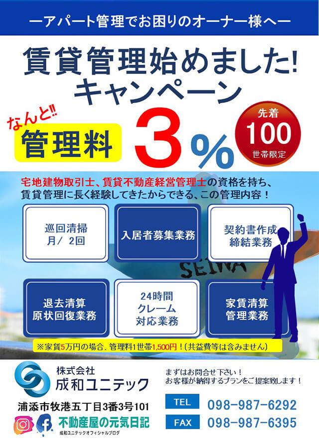 2、賃貸管理する物件の入居者は家賃の3%をツクツクのポイントとして還元(2年限定)