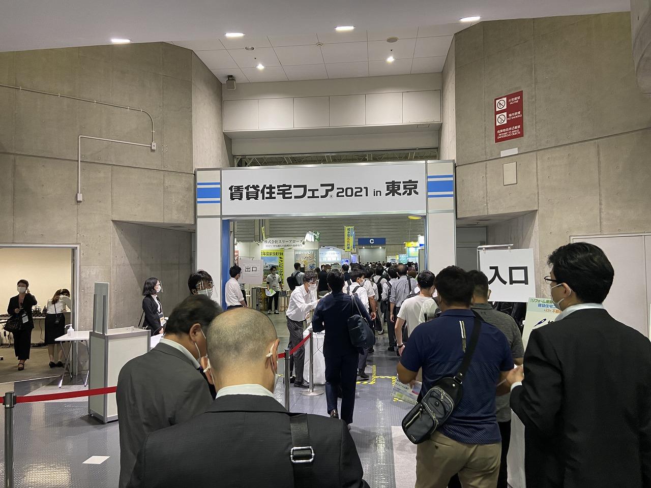 賃貸フェア2021 in 東京