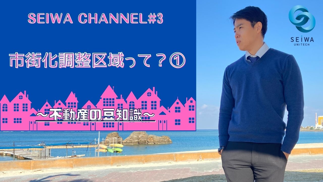 SEIWA CHANNEL#3 をアップしました(≧▽≦)
